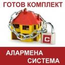 Готов комплект охранителна алармена система с 4 пасивни IR обемни датчици
