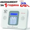 Безжична СОТ алармена система с абонамент за 1 година от 3S СОТ и безплатна инсталация