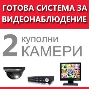 Система за видеонаблюдение - цветна с 2 куполни охранителни камери и онлайн наблюдение през интернет