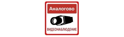 Аналогово