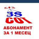 СОТ абонамент за 1 месец към 3S СОТ - услуга охрана с електронни системи за сигурност и мобилни патрули