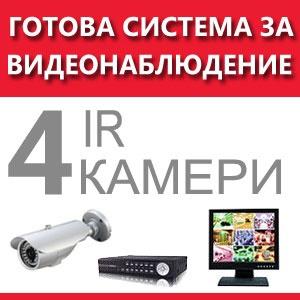 Система за видеонаблюдение - цветна с 4 външни охранителни инфрачервени камери и онлайн наблюдение