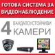 Система за видеонаблюдение през интернет с 4 вандалоустойчиви камери, DVR и 21.5'' монитор