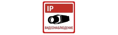 Дигитално / IP